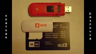 Платная разлочка модема ZTE MF 652  от  МТС