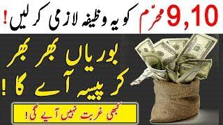 9 Aur 10 Muharram ka wazifa | Rizq Dolat Aulad Shadi Job Ghar ka Wazifa| Islam Advisor