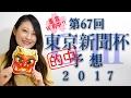 3連複的中【競馬予想】東京新聞杯 2017 予想 G3 (東西重賞ダブル的中)