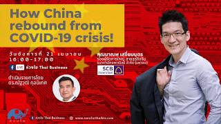 How China rebound from Covid-19 crisis! 21/4/63