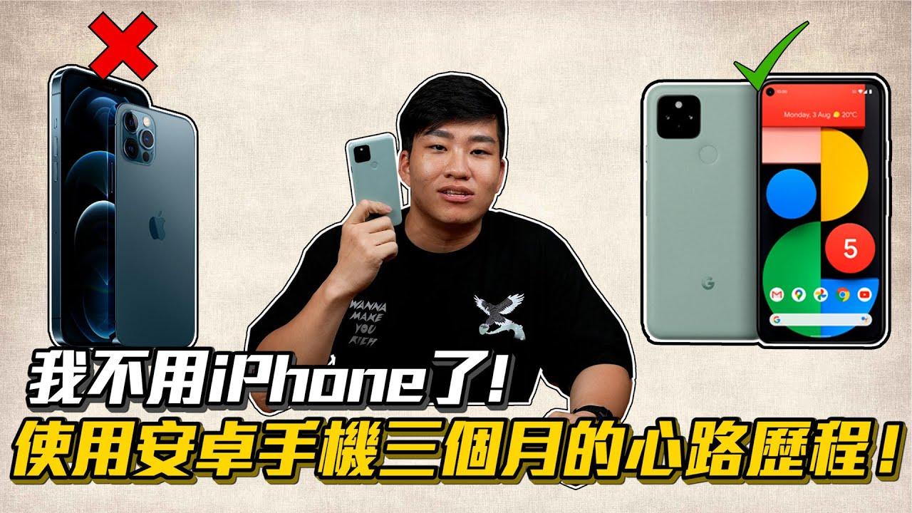 【Joeman】我不用iPhone了!使用安卓手機三個月的心路歷程!Pixel 5優缺點分析