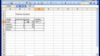 Как создать простейшую таблицу в программе Excel?
