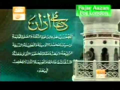 Azan Ki Dua