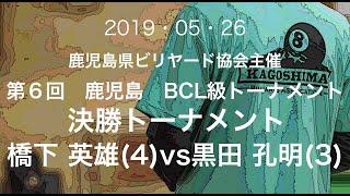鹿児島BCL級トーナメント 決勝トーナメント【橋本英雄(4)vs黒田孔明(3)】 thumbnail