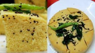 #Dhokla | Hotelstyle డోక్లా ఈ వీడియో చూసాకా చేయడం చాలా సులభం | Dhokla Recipe In Telugu