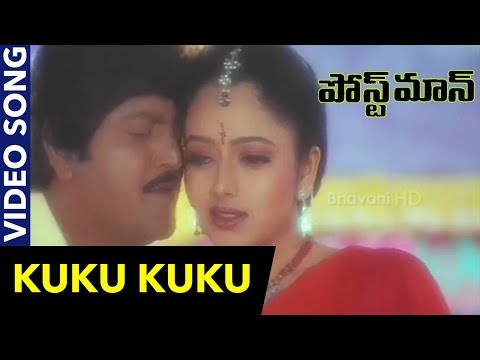 Kuku Kuku Video Song || Postman Movie Songs || Mohan Babu, Soundarya, Raasi