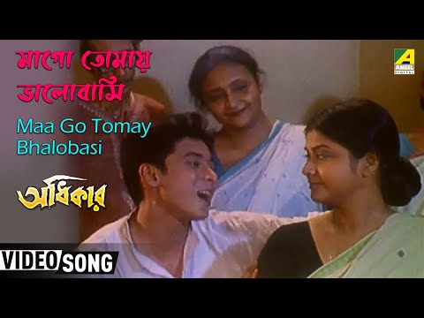 Maa Go Tomay Bhalobasi | Adhikar | Bengali Movie Song | Amrit Singh Arora
