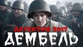 ПРЕМЬЕРА 2017 ПОДНЯЛА АРМИЮ [ ДЕМБЕЛЬ ] Русские детективы 2017 новинки, фильмы 2017 HD