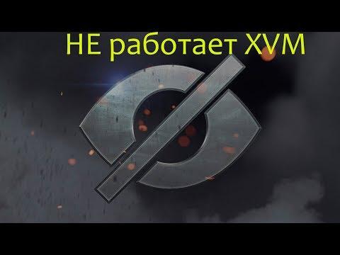 АНОНИМАЙЗЕР=НЕ РАБОТАЕТ XVM