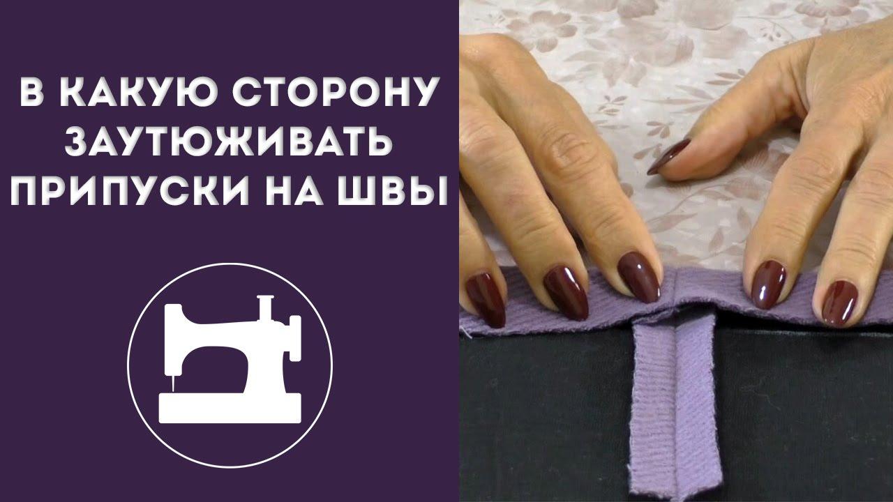 Как заутюживать боковые швы на юбке