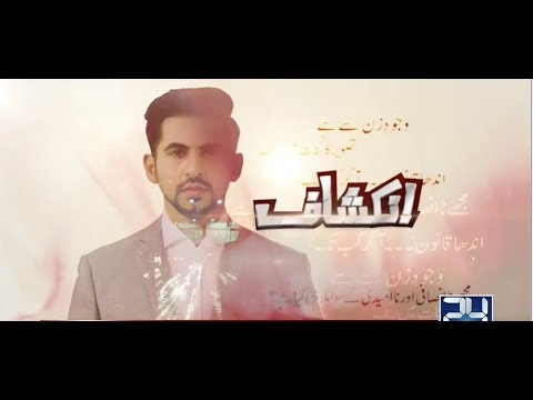 Inkashaf - 12 November 2017 - 24 News HD