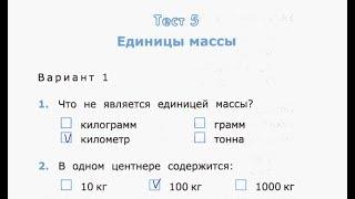 4 класс. Тест 5. Единицы массы. Моро. Рудницкая.