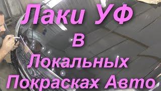 УФ-лак в Авто Покраске ! Временный ремонт Царапин и Сколов !(, 2016-10-03T16:04:30.000Z)