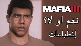 MAFIA III - قبل تفكر تشتريها