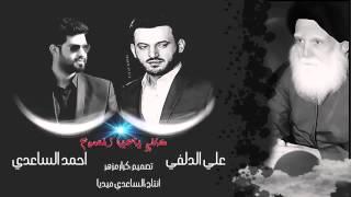 كافي ياعين الدموع......احمد الساعدي وعلي الدلفي