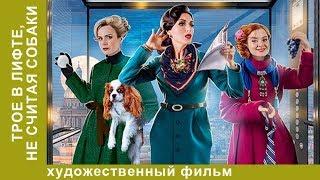 Трое в лифте, не считая собаки. 1 Серия.  Мелодрама. Лучшие Мелодрамы. StarMedia