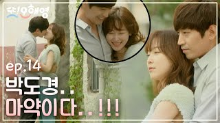 Video Another Miss Oh 좋아 죽는 에릭과 서현진 160614 EP.14 download MP3, 3GP, MP4, WEBM, AVI, FLV Agustus 2018