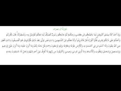 SURAH AL-E-IMRAN #AYAT 81-84: 6th March 2019