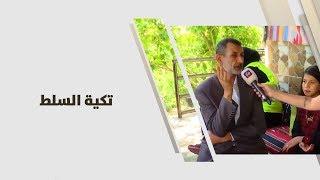 غادة سابا، مهند العزب، ثائرة عربيات وعدنان الجزازي - تكية السلط  - مبادرات