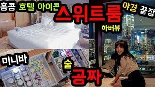 홍콩 호텔 아이콘 하버뷰 스위트룸 미니바 술 공짜 야경…