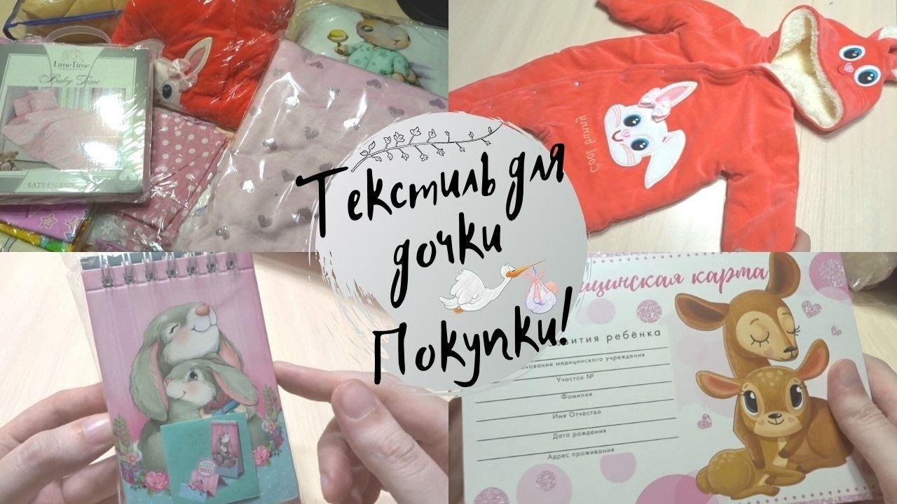 Детский текстиль от Василька👚  Покупки 🐇 Обзор