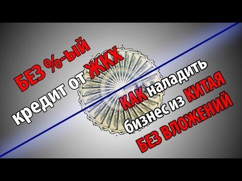 Кредиты для развития малого бизнеса с нуля в г. Нижний