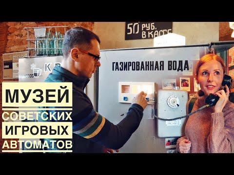 ПИТЕР | Куда сходить в СПБ | Музей Советских игровых автоматов в Санкт-Петербурге | #Авиамания