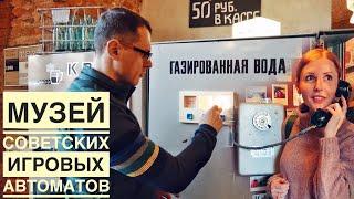Смотреть видео Музей Советских игровых автоматов в Санкт-Петербурге | #Авиамания Питер онлайн