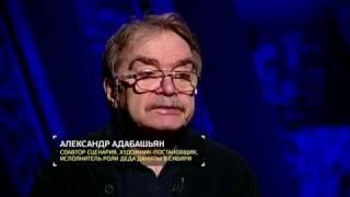 Александр Адабашьян рассказывает про семейное кино