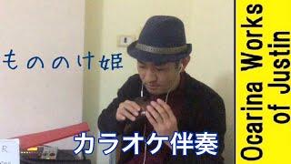 【オカリナ用カラオケ伴奏】もののけ姫 (キー+2 歌い出し音レ) thumbnail