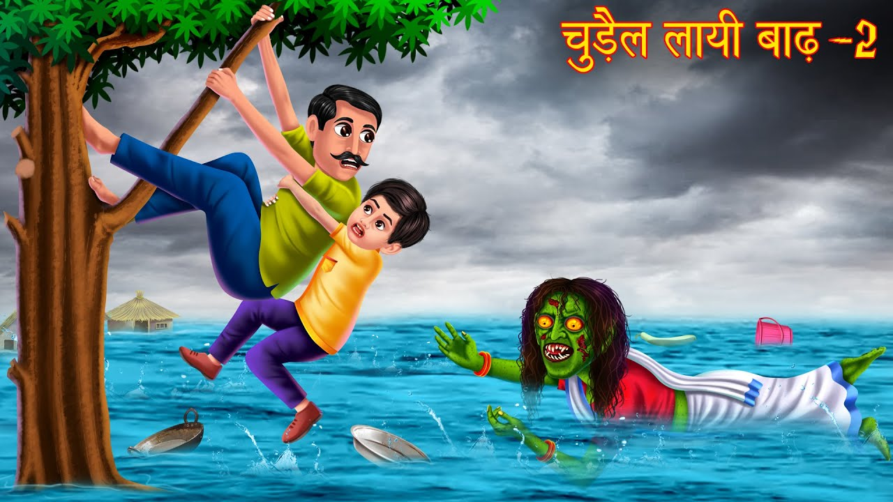 चुड़ैल लायी बाढ़ - 2   Part 2   Witch Bring Flood   Horror Stories in Hindi   Witch Stories   Chudail