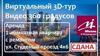 видео Агентство недвижимости «МИЭЛЬ» офис «В Медведково»