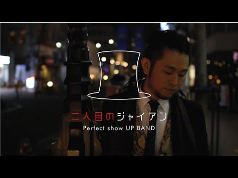 【全曲MV制作!!#2】Hello Hello Hello (MV) / 二人目のジャイアン with ケミカル⇄リアクション