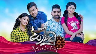 Thodu Teledrama Introduction - 13th February 2019