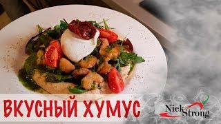 Хумус / Рецепт с рапанами и яйцом пашот