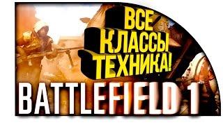Battlefield 1 ВСЕ КЛАССЫ И ТЕХНИКА СТОИТ ЛИ ПОКУПАТЬ