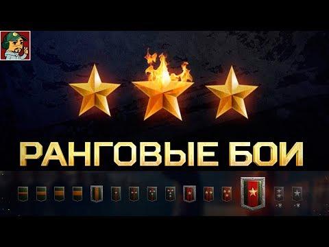 World of Tanks - 13ый Ранг (Двигаемся дальше)