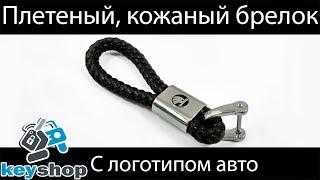 плетеный кожаный брелок для авто ключей с логотипом авто / Braided Leather Keychain for Car Keys