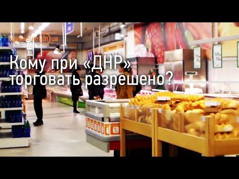 Кому при ДНР торговать разрешено. Донецкая правда