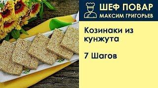 Козинаки из кунжута . Рецепт от шеф повара Максима Григорьева
