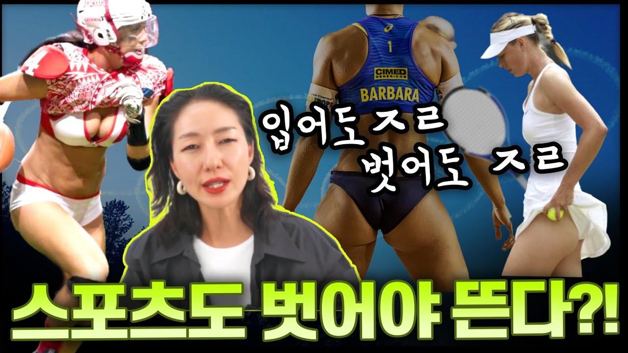 논란이된 올림픽 선수들의 옷- 스포츠 복장 규정의 속내