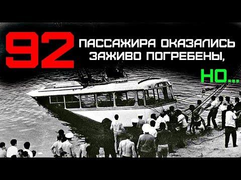 92 Пассажира Оказались Заживо Погребены на Десятиметровой Глубине, НО...