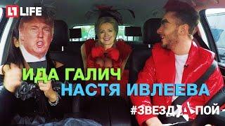 Караоке в машине #ЗВЕЗДАПОЙ Ида Галич и Настя Ивлеева (Выпуск 24)