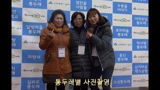 통두레 2018 Action Plan 공유대회