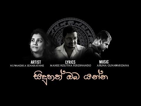 Siduhath oba yanna - සිදුහත් ඔබ යන්න | Nuwandika Senarathna | Aruna Gunawardana