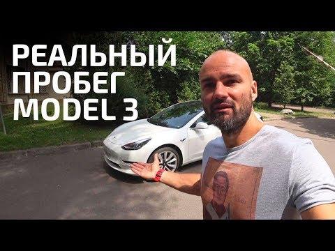 Сколько максимум может проехать Tesla Model 3,в наших реалиях?/Киев-Одесса на одном заряде!