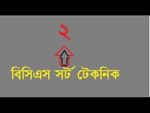 Michael Madhusudan Dutta er Natok Somuho | Bangla Sahitto | 3 Task Education Care ||