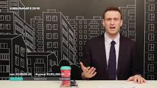 НАВАЛЬНЫЙ ПРО КОКАИНОВЫЙ СКАНДАЛ В РОССИЙСКОМ ПОСОЛЬСТВЕ