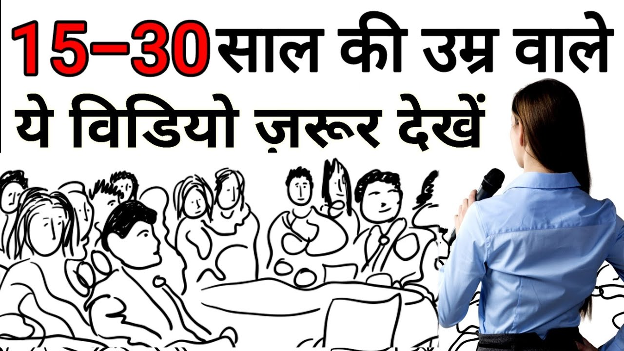 15 से 30 की उम्र वाले ज़रूर देखें | Best Motivational speech Hindi video New Life motivation