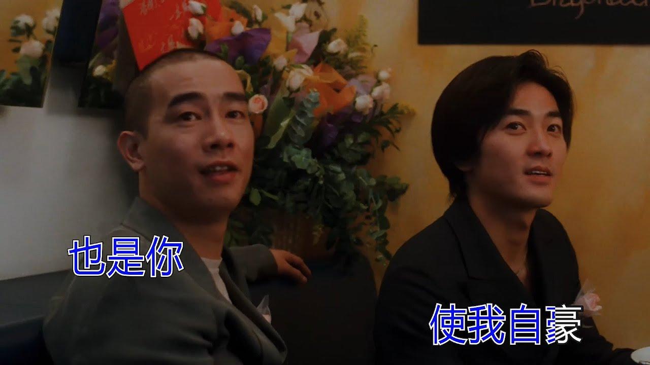 鄭伊健 陳小春 熱血燃燒 KTV 重製版《古惑仔2猛龍過江》片尾曲